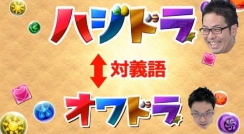 【パズドラ】怒涛の新キャラ連発!!新コラボ楽しみすぎワロタwwwwwwwwwwwww【新規増加】