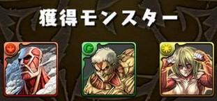 進撃の巨人ダンジョン攻略4