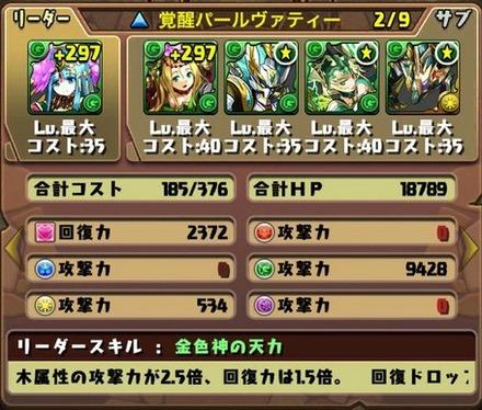 ゼローグ∞降臨挑戦パーティ15