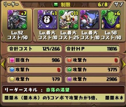 ゼローグ∞降臨挑戦パーティ12
