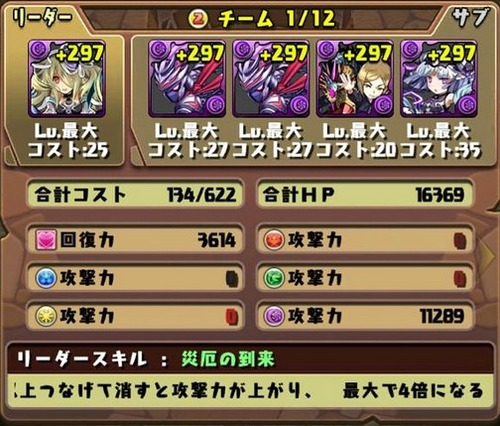 降臨チャレンジ32