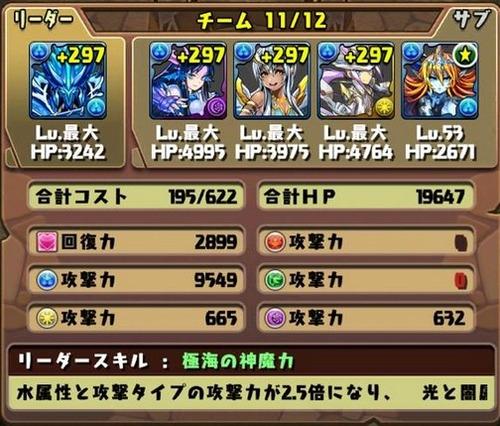 降臨チャレンジ6