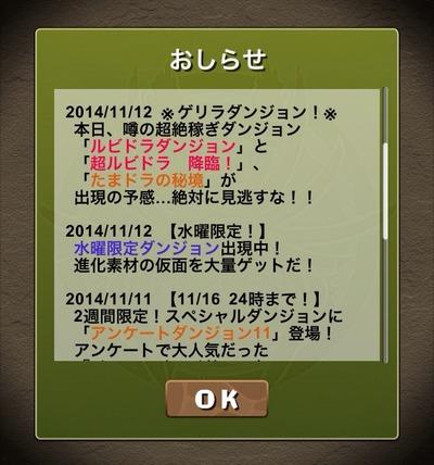 2014-11-12-07-13-10