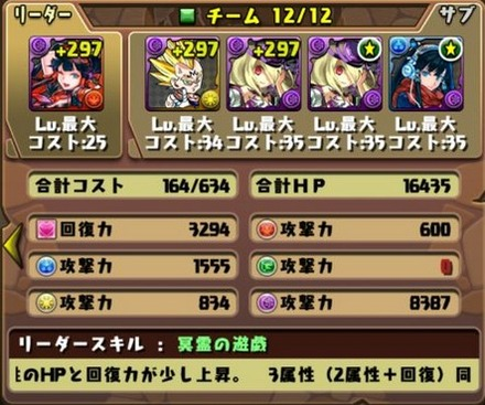 ゼローグ∞降臨挑戦パーティ5