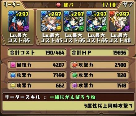 ゼローグ∞降臨挑戦パーティ13