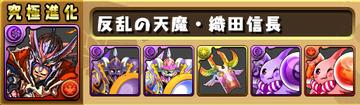 sozai_nobunaga