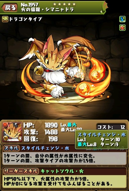 火の猫龍・シマニャドラ
