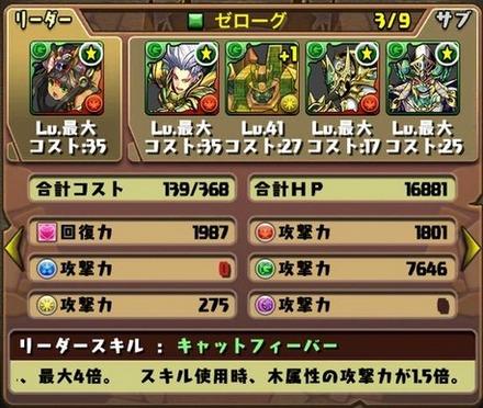 ゼローグ∞降臨挑戦パーティ4
