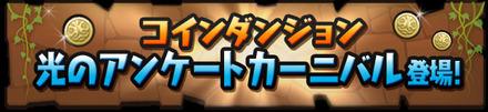coin_light (1)