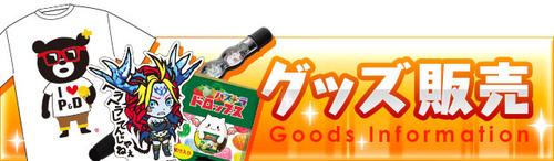 top_goods