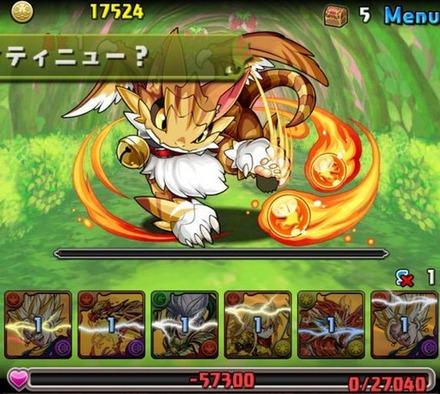 火の猫龍攻略9