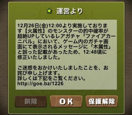 2014y12m26d_175640841
