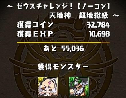 ゼウスチャレンジ6