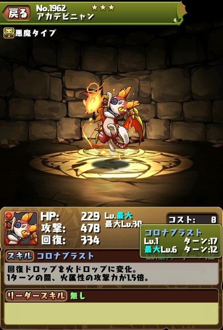 火の猫龍攻略5