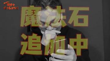 【パズドラ】魔法石80個ガチャに緊急事態!!ヘイトマン登場キタ━━━━(゚∀゚)━━━━ッ!!