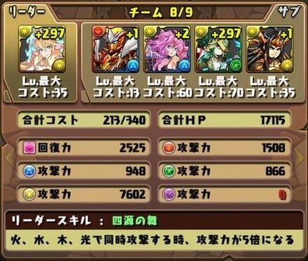 ゼローグ∞降臨挑戦パーティ6