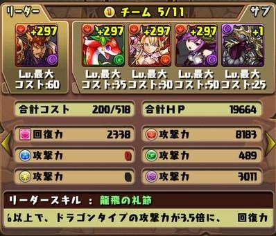 チャレンジダンジョン3