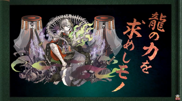 式神使いと妖6