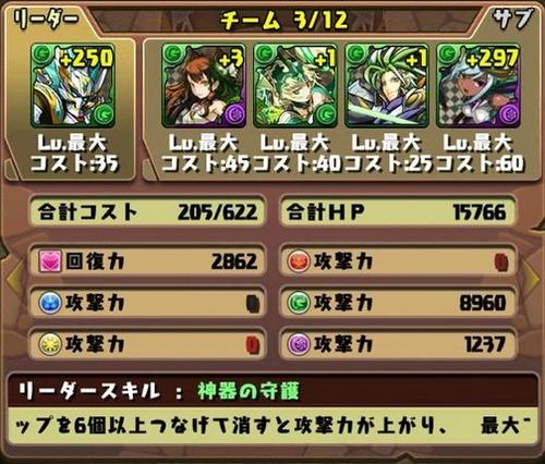 降臨チャレンジ34