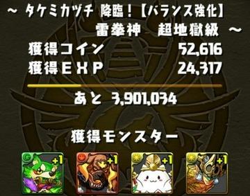 タケミカヅチ降臨7