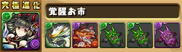 sozai_oichi
