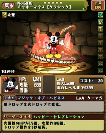 ミッキーマウス&ミニーマウス【クラシック】2