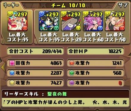 かぐや姫降臨9