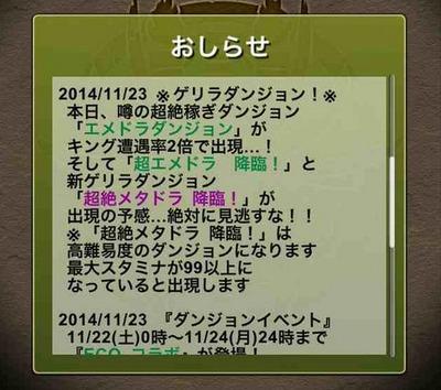 2014y11m22d_232458596