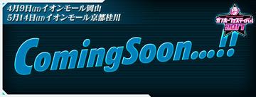 comingsoon_03