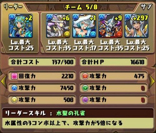 降臨チャレンジ24