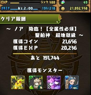 2015y02m02d_225035937