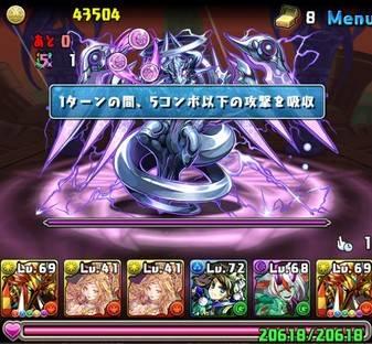 ゼローグ∞降臨攻略