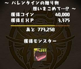 2018y02m14d_001454848
