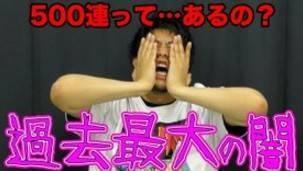 【パズドラ】【祝】ガイモンさん、結婚キタ━━━━(゚∀゚)━━━━!!【500連結果・反応】