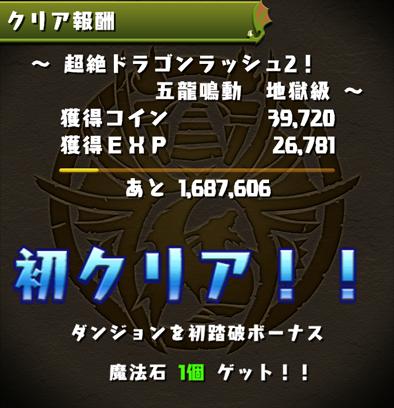 2016-0203-1
