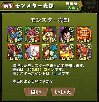 2016-0119-3