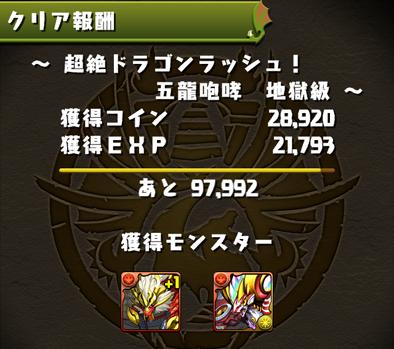 極限ドラゴンラッシュ2-2