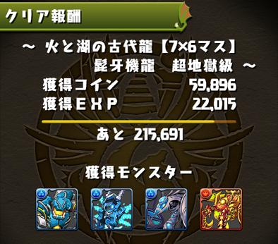2016-0108-3