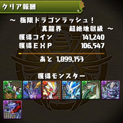 極限ドラゴンラッシュ3-1