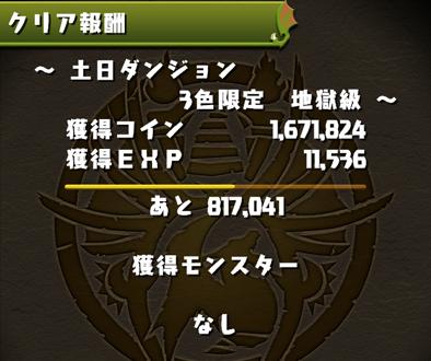 コイン獲得ダンジョン3