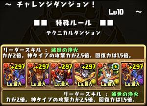 Lv10-0