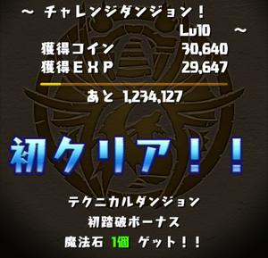 Lv10-R