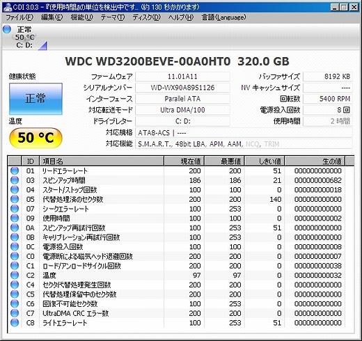 MG70Hdiskinfo320.jpg