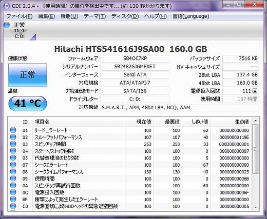 nc6320diskinfo.jpg