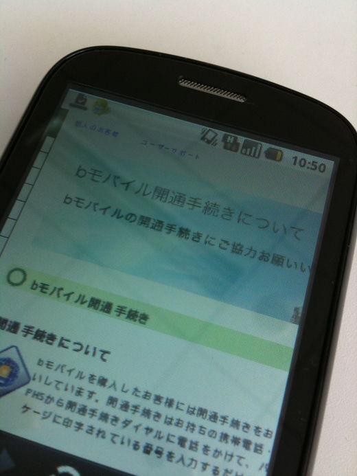 20110406105054.jpg