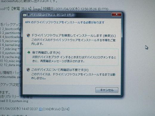 20110421205825.jpg
