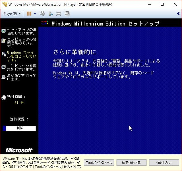 VMware Workstation Player(14)でWindows98、Meのセットアップ