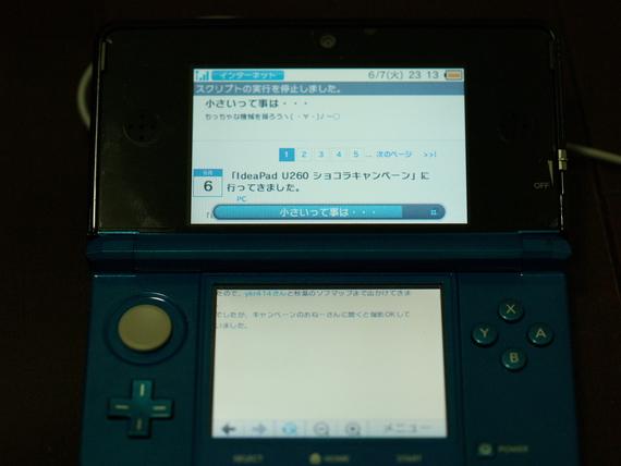 p20110607231658.jpg