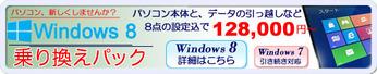 windows8pac