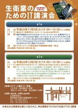 生衛業のためのIT講演会